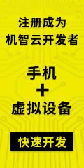 注册成为机智云开发者,手机加虚拟设备快速开发