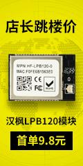 汉枫LPB120模块