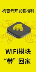 """机智云开发者福利,WiFi模块""""带""""回家"""